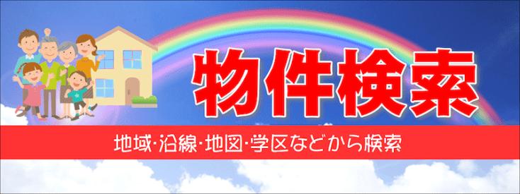 岐阜県不動産物件検索