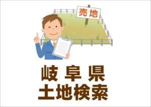 岐阜 売地・住宅用地 不動産検索